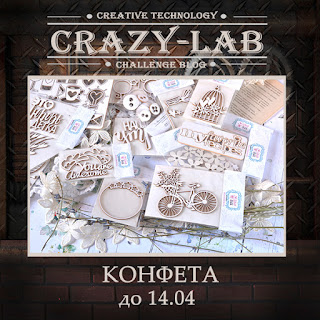 Конфетка от Crazy-Lab и Scrap Box