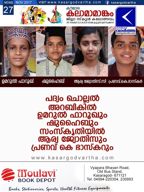 Kerala, News, Kalolsavam, Padyam Chollal in Dist. school Kalotsavam