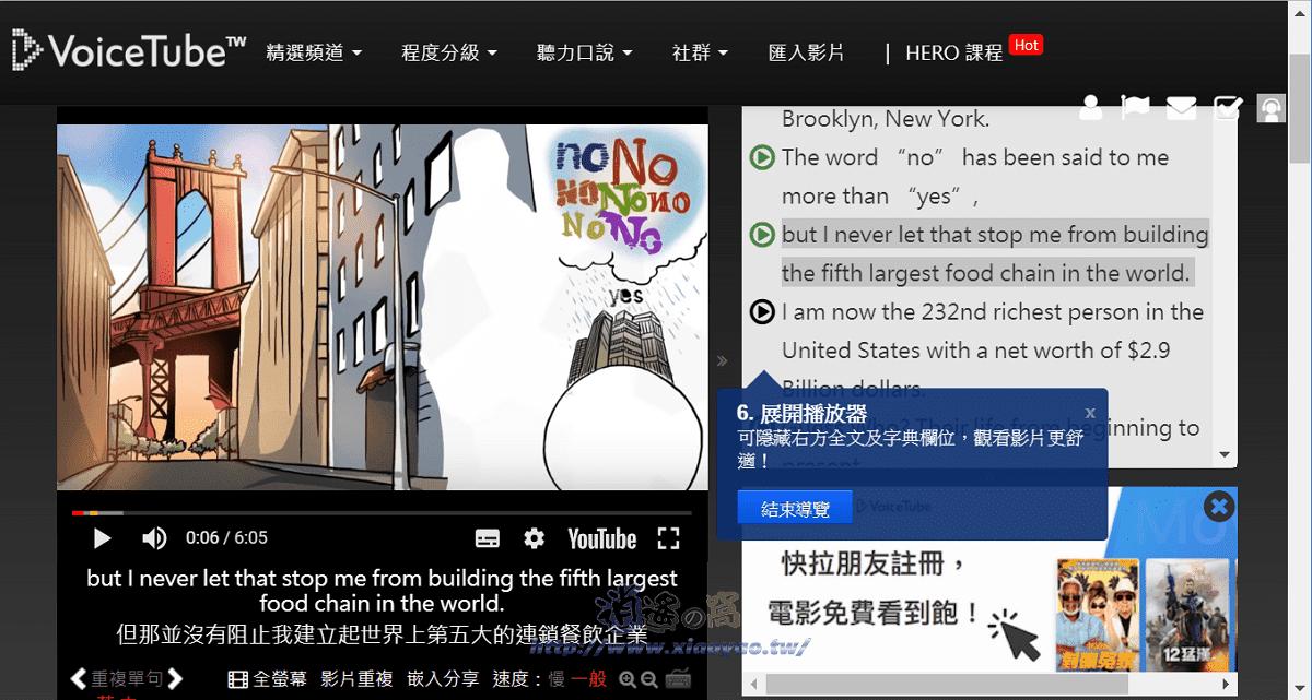 VoiceTube 看影片學英文 APP。多元影片內容搭配中英字幕 - 逍遙の窩