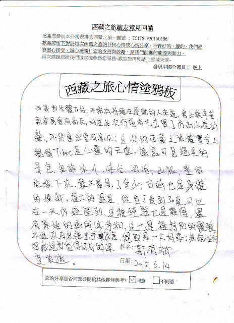 西藏旅遊-團友好評2015