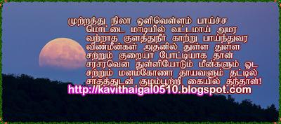 நிலா சோறு  கவிஞர் கே. அசோகன்