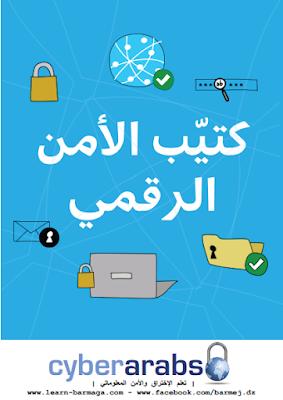 كتيب الأمن الرقمي PDF