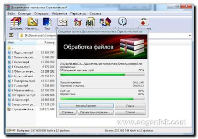 WinRAR 5.50 Final - Процесс создания архива