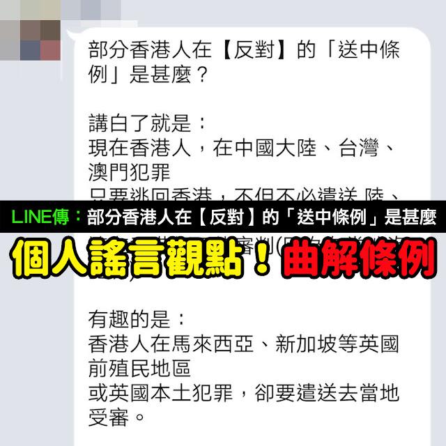 部分香港人在【反對】的「送中條例」是甚麼 謠言 反送中