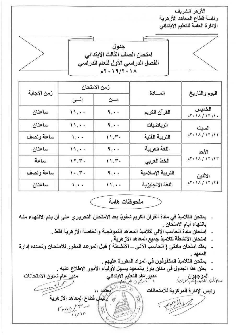 جدول إمتحانات الصف الثالث الإبتدائي الأزهري الترم الأول 2019