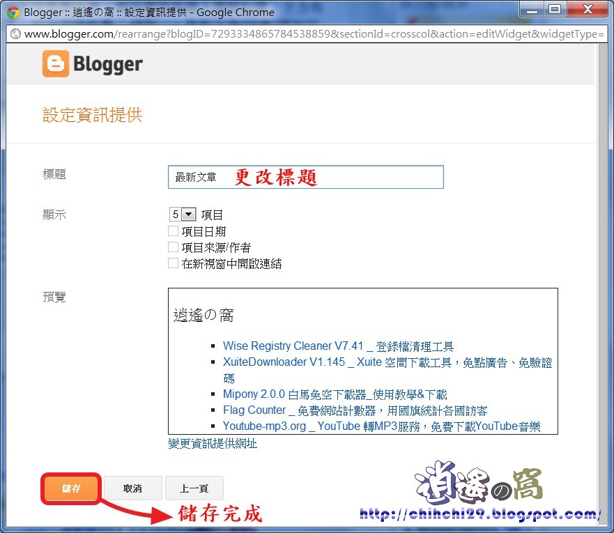 Blogger 小工具「資訊提供」可產生最新文章