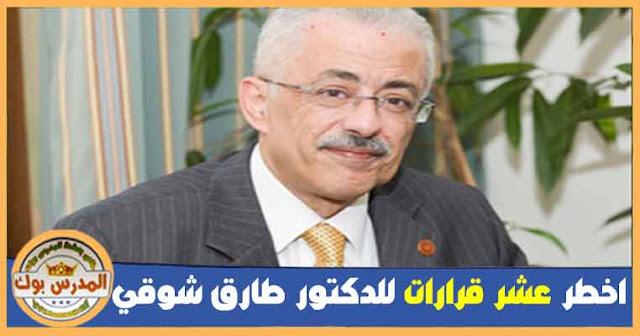 ننشر أخطر عشر قرارات للدكتور طارق شوقي وزير التربية والتعليم
