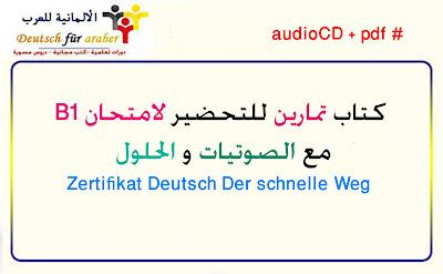 كتاب تمارين للتحضير لامتحان B1 مع الصوتيات و الحلول  Zertifikat Deutsch Der schnelle Weg