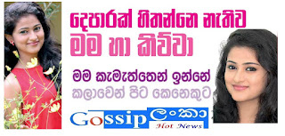 තෙරුණි Gossip Chat with sidu teledrama Maneesha Chanchala