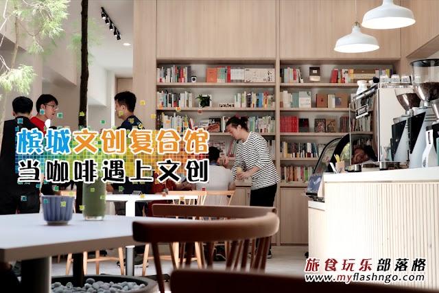 槟城复合式文创馆 // Mano Plus 与 Fuku Eatery & Dessert Cafe