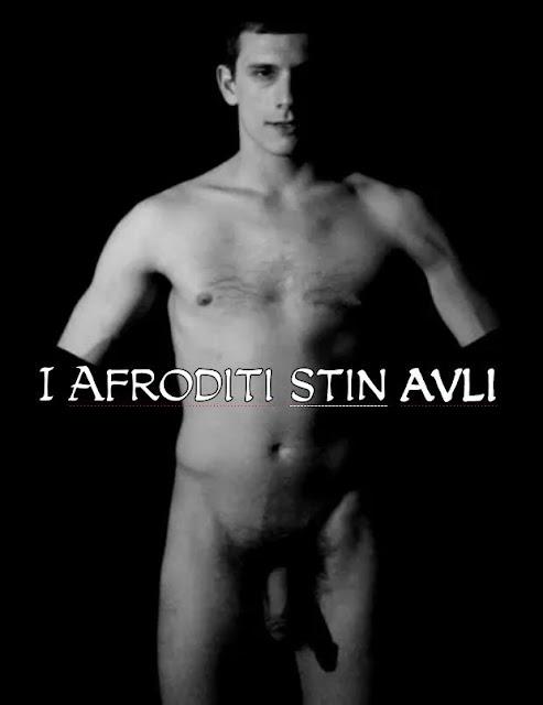 I Afroditi Stin Avli