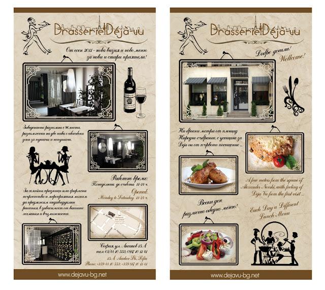 печатна реклама за ресторанти и хотели, хотелско ресторантско оборудване, брошури флаери листовки менюта за хотели заведения ресторанти