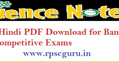 Science Notes In Hindi Pdf