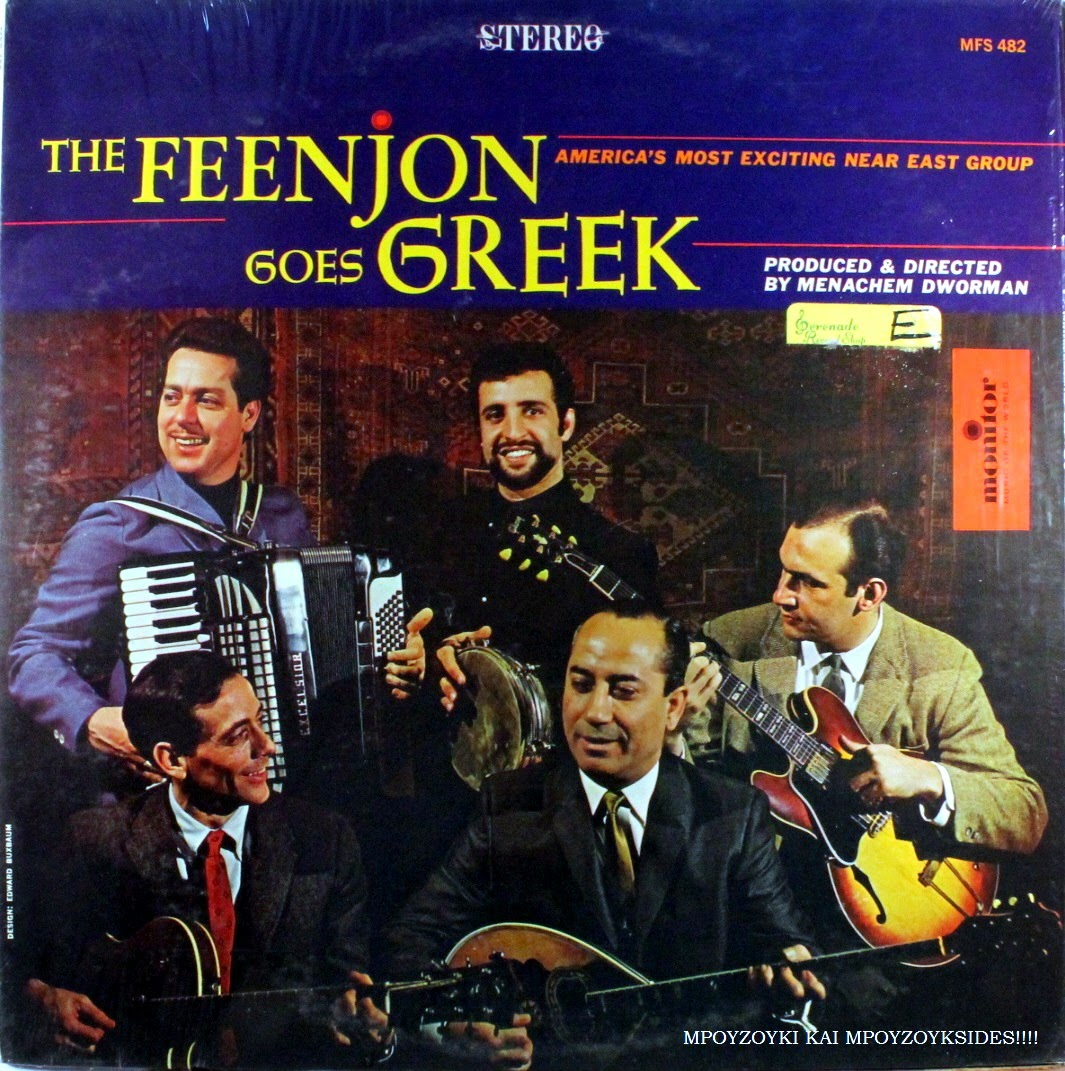 The Feenjon Group - Jerusalem Of Gold