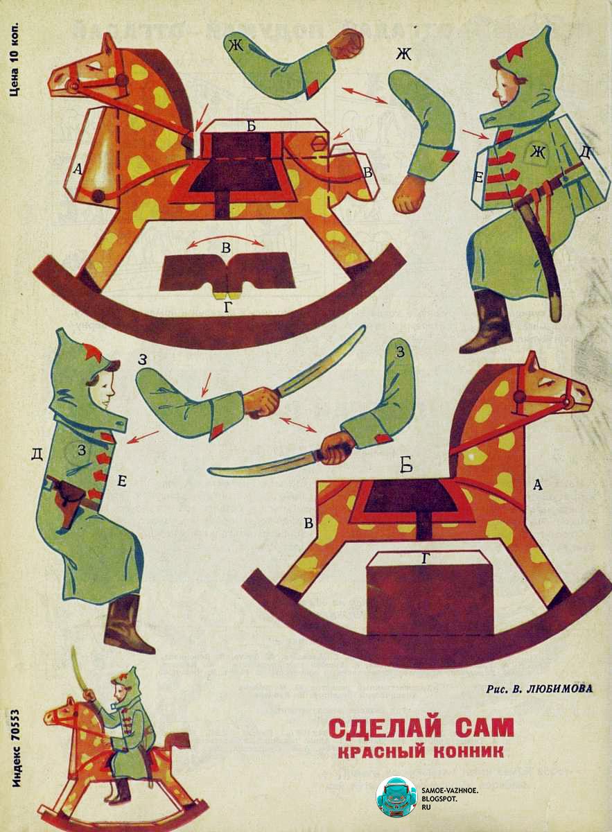 Советские Детские Журналы скачать