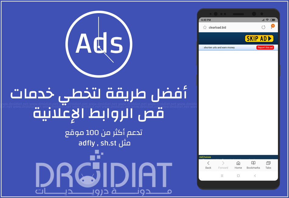 أفضل طريقة لتخطي إعلانات قص الروابط [ مثل adfly ] - درويديات