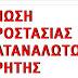 """Ε.Π.Κ.Κρήτης: """"Τρίτεκνος οικοδόμος ,έσωσε την περιουσία του, με Δικαστική απόφαση"""""""
