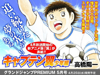 Captain Tsubasa Shonen-hen