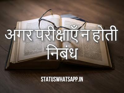 Agar Pareekshaen Na Hoti Essay