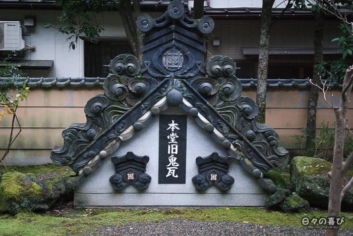 calligraphie sur un mur dans le temple honjuji