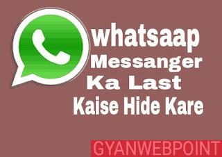 whatsapp- messanger- ka- last- seen- kaise- hide- karte- hai