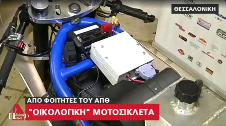 """""""Οικολογική"""" μηχανή από τους «Panther Racing» του Αριστοτέλειου Πανεπιστημίου Θεσσαλονίκης"""