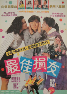 Watch The Crazy Companies (Zui jia sun you) (1988) movie free online