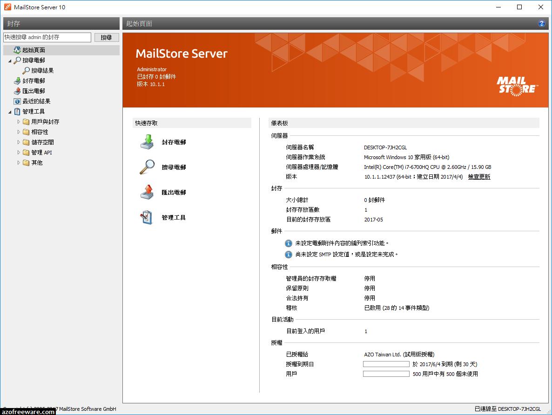 windows live mail 2016 下載 中文 版
