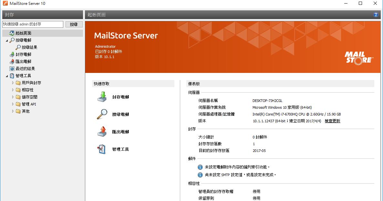 MailStore Server 12.1.3 中文版 - 最佳郵件備份解決方案 - 阿榮福利味 - 免費軟體下載