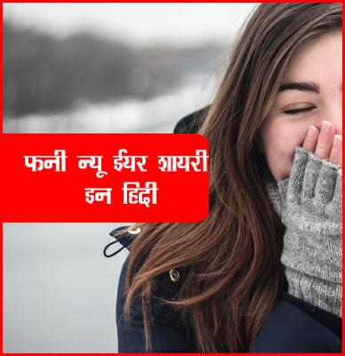 Funny new year Shayari in Hindi 2019