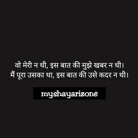Pyaar Ki Kadar Sad Shayari in Love Image Whatsapp Status Hindi Download