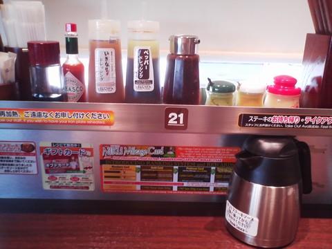 調味料1 いきなりステーキ岐阜茜部店