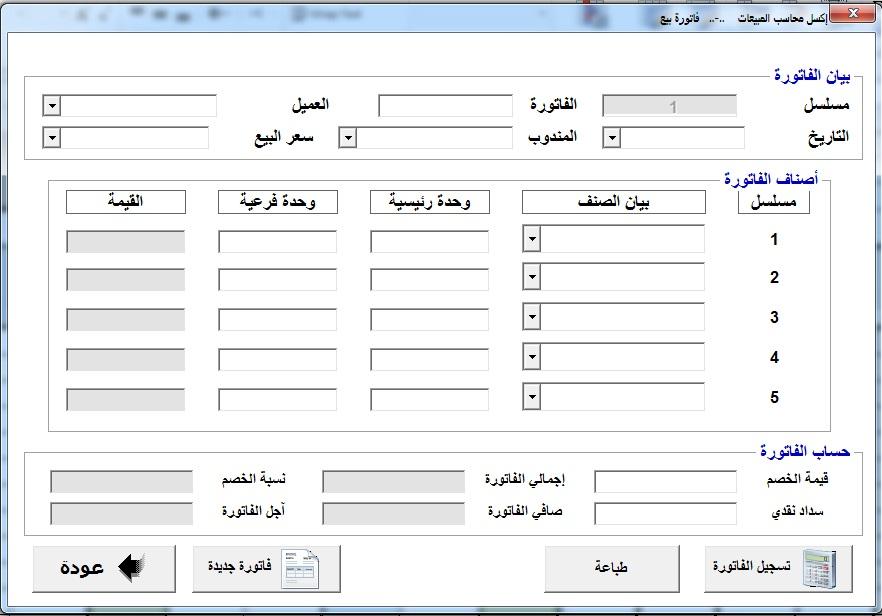 انحنى برق عملة نموذج دفتر مبيعات يومية Sjvbca Org