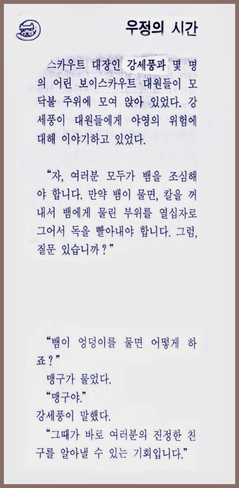 Kata Kata Persahabatan Dalam Bahasa Korea : persahabatan, dalam, bahasa, korea, USEFULLIFE, USEFULSHARING:, Humor, Korea, (Waktu, Persahabatan)