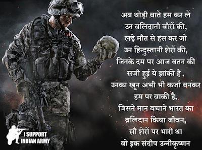 Indian Army Quotes Images