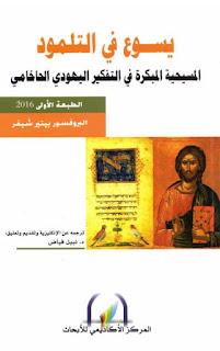 يسوع في التلمود - المسيحية المبكرة في التفكير اليهودي الحاخامي