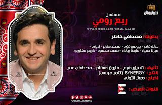 معرفة مواعيد عرض وتوقيت اذاعة مسلسل ربع رومي مصطفى خاطر في رمضان 2018 والقنوات الناقلة للمسلسل