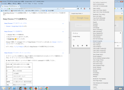 Google Keepの編集画面