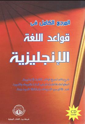 تعلم اللغة الإنجليزية مع الكتاب المرجع الكامل في تعلم قواعد اللغة الإنجليزية  pdf