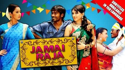 Poster Of Jamai Raja Full Movie in Hindi HD Free download Watch Online 720P HD