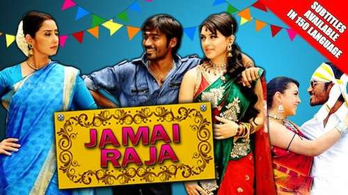 Poster Of Jamai Raja In Hindi Dubbed 300MB Compressed Small Size Pc Movie Free Download Only At worldfree4u.com