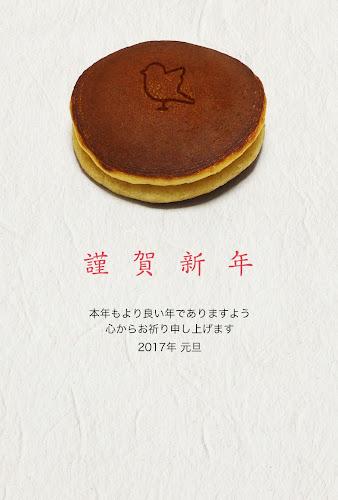 和菓子デザインの年賀状「酉年のどら焼き」(酉年)