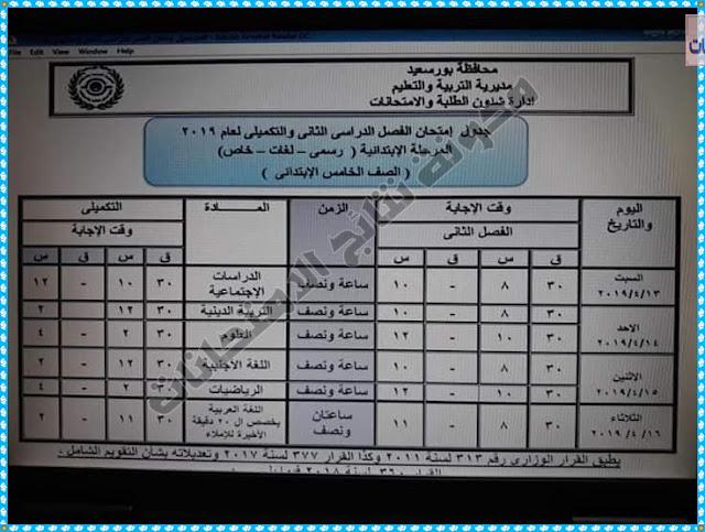 جداول امتحانات محافظة بورسعيد 2019 الترم الثانى (ابتدائى واعدادى وثانوى)
