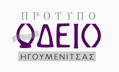 Πρότυπο Ωδείο Ηγουμενίτσας: Με επιτυχία το σεμινάριο πιάνου