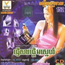 RHM CD VOL 152 | Phnher sar phdeum sne