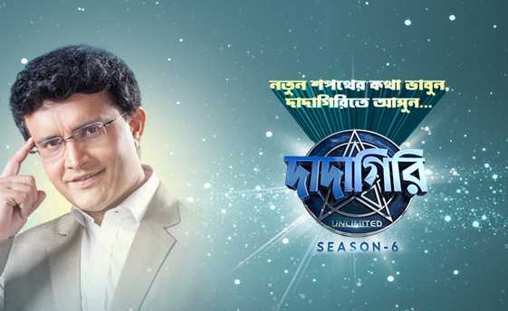 Dadagiri Unlimited Season 6 Audition