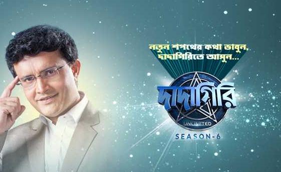 Dadagiri Unlimited Season 6 Audition