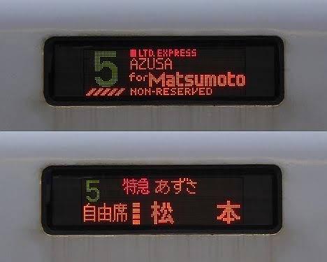中央本線 特急 あずさ4 松本行き E257系