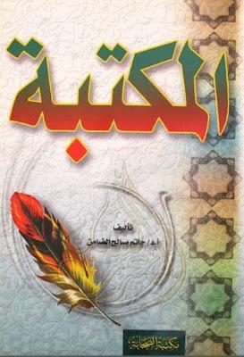 المكتبة - حاتم الضامن, pdf