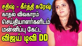 Vijay TV Divyadarshini apologized for accusing the reporters falsly